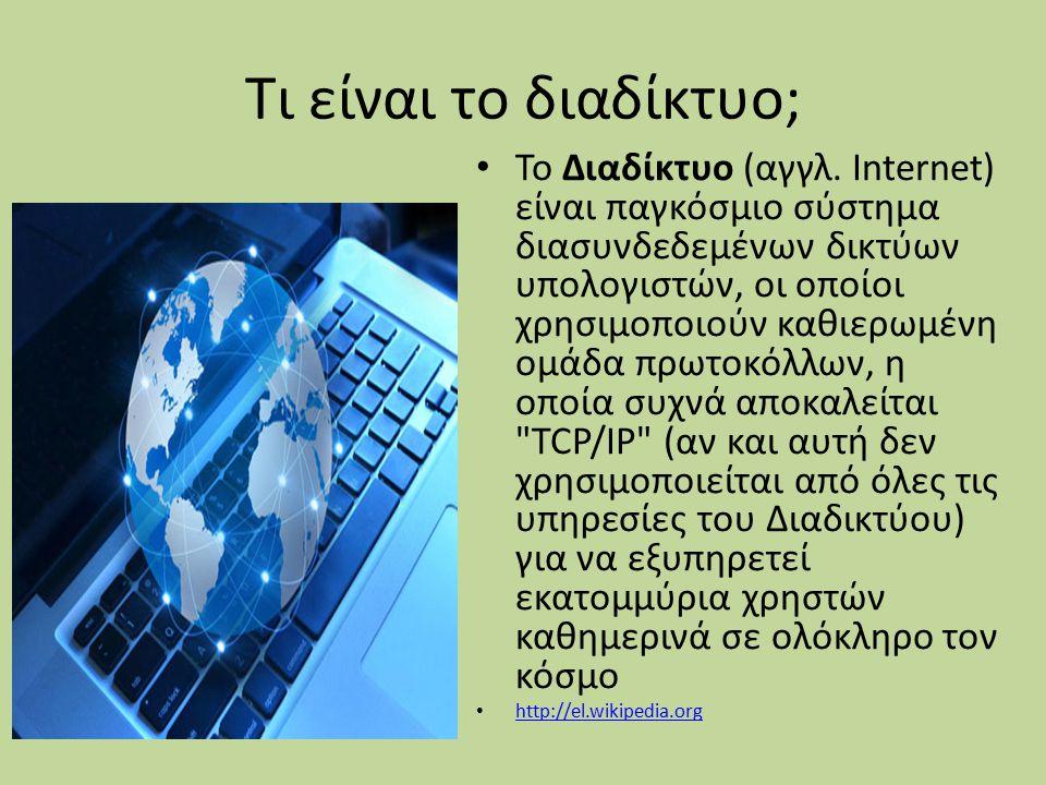 Τι είναι το διαδίκτυο;