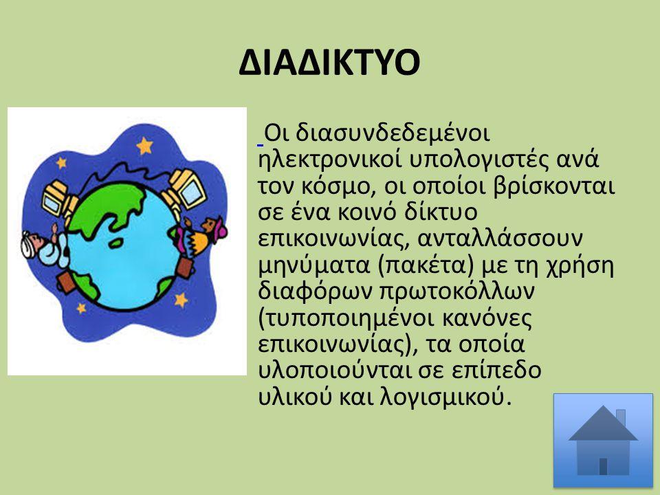ΔΙΑΔΙΚΤΥΟ