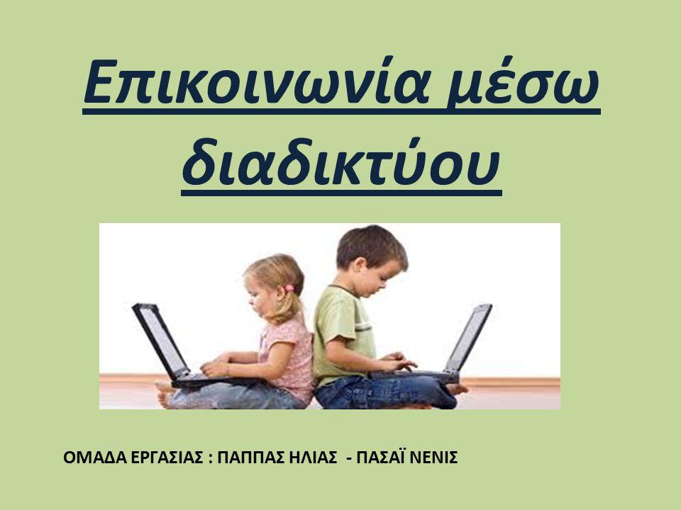 Επικοινωνία μέσω διαδικτύου