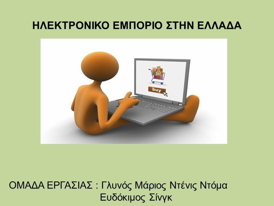 ΗΛΕΚΤΡΟΝΙΚΟ ΕΜΠΟΡΙΟ ΣΤΗΝ ΕΛΛΑΔΑ