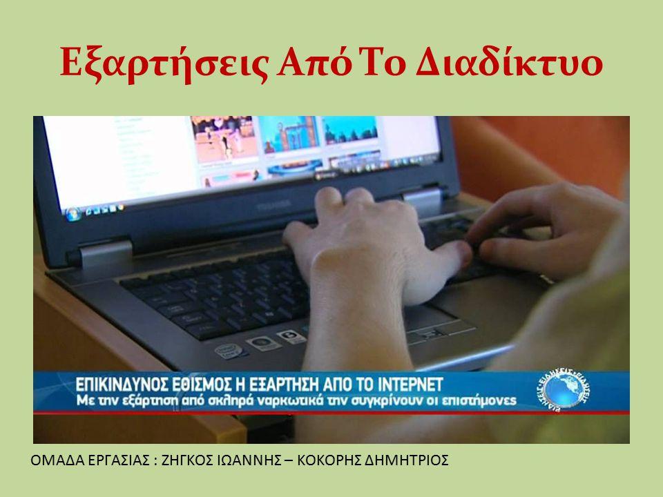 Εξαρτήσεις Από Το Διαδίκτυο