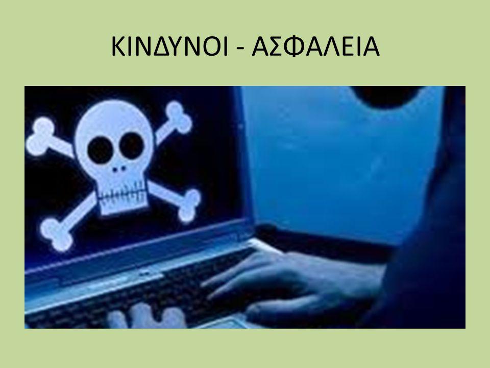 ΚΙΝΔΥΝΟΙ - ΑΣΦΑΛΕΙΑ