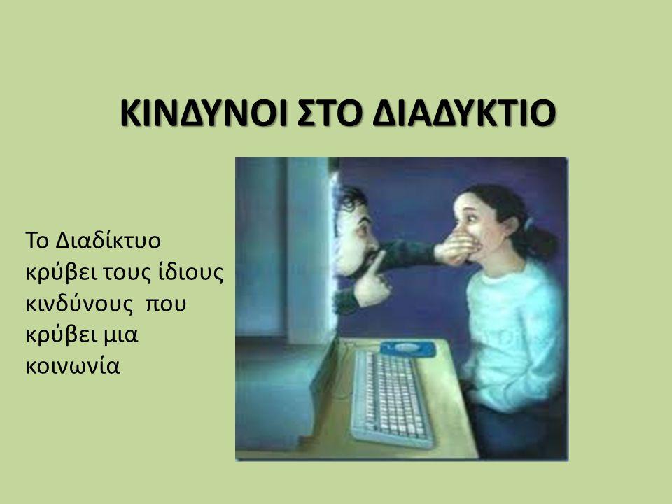 ΚΙΝΔΥΝΟΙ ΣΤΟ ΔΙΑΔΥΚΤΙΟ