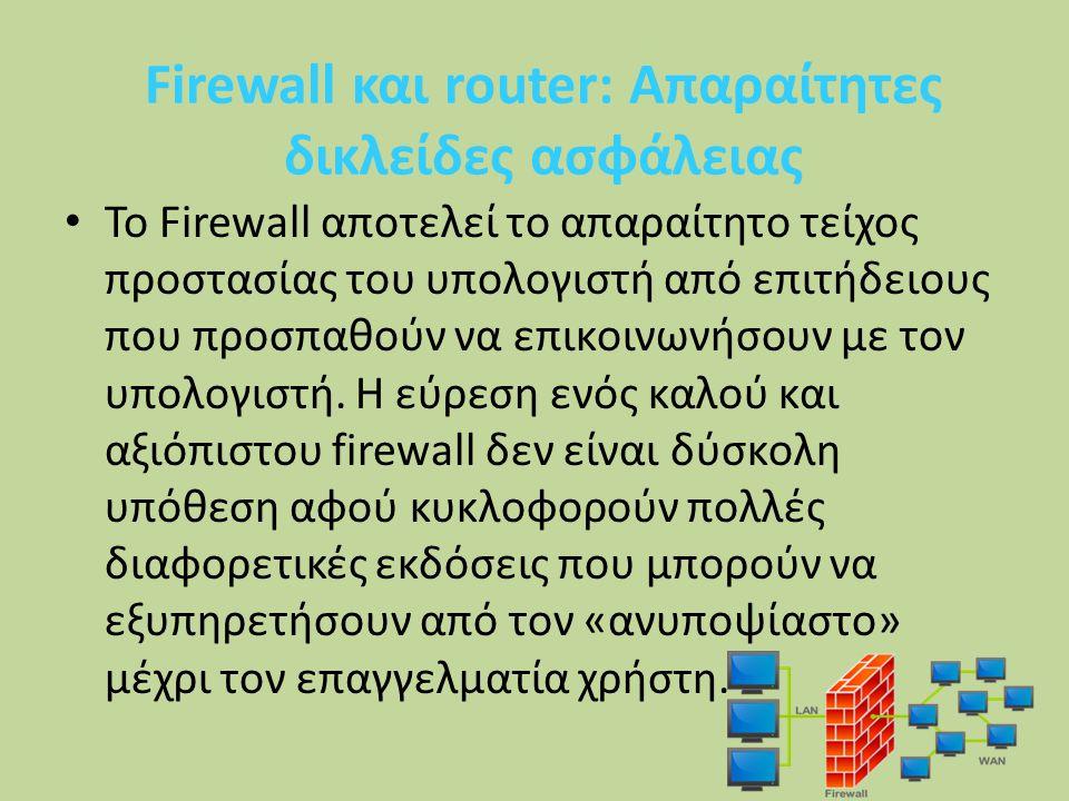 Firewall και router: Απαραίτητες δικλείδες ασφάλειας