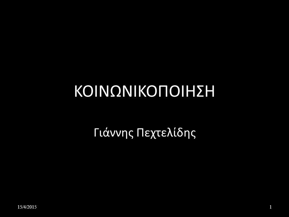 ΚΟΙΝΩΝΙΚΟΠΟΙΗΣΗ Γιάννης Πεχτελίδης 12/4/2017