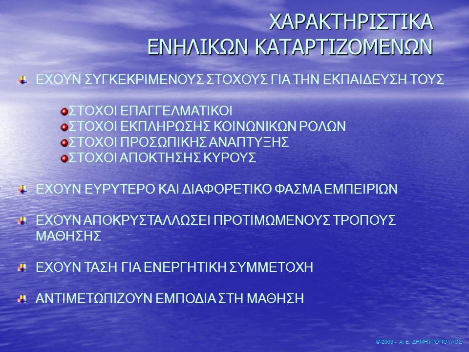 ΧΑΡΑΚΤΗΡΙΣΤΙΚΑ ΕΝΗΛΙΚΩΝ ΚΑΤΑΡΤΙΖΟΜΕΝΩΝ