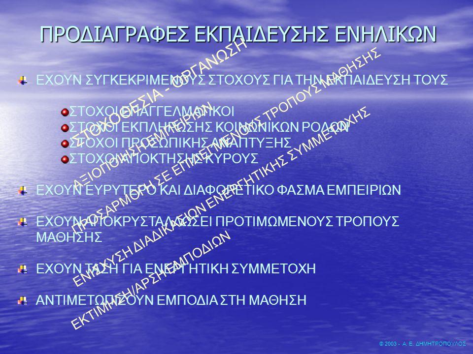 ΠΡΟΔΙΑΓΡΑΦΕΣ ΕΚΠΑΙΔΕΥΣΗΣ ΕΝΗΛΙΚΩΝ