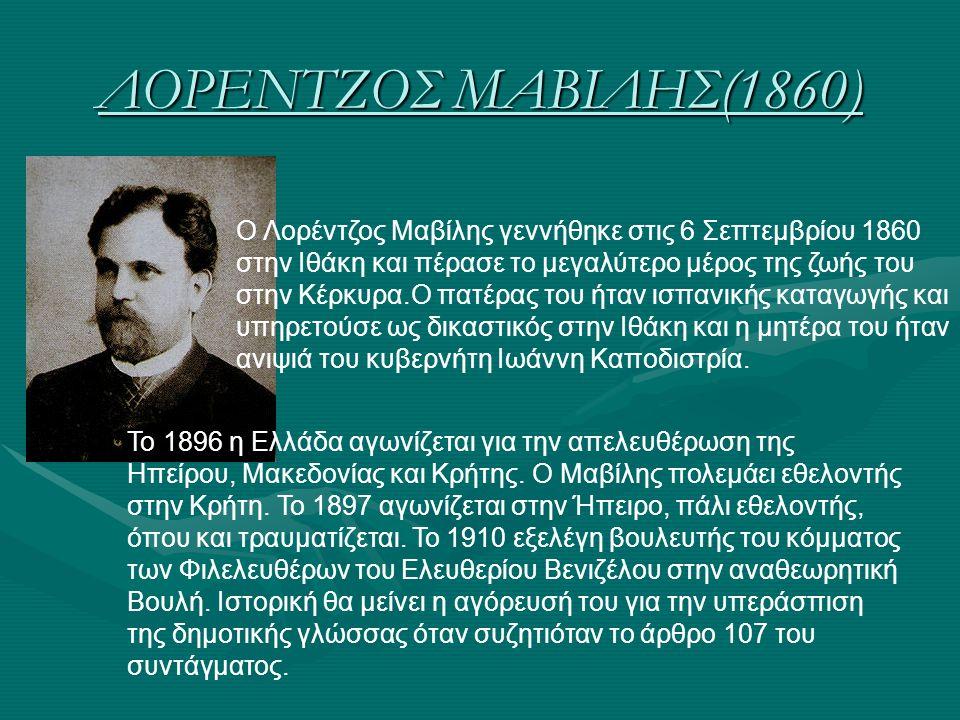 ΛΟΡΕΝΤΖΟΣ ΜΑΒΙΛΗΣ(1860)