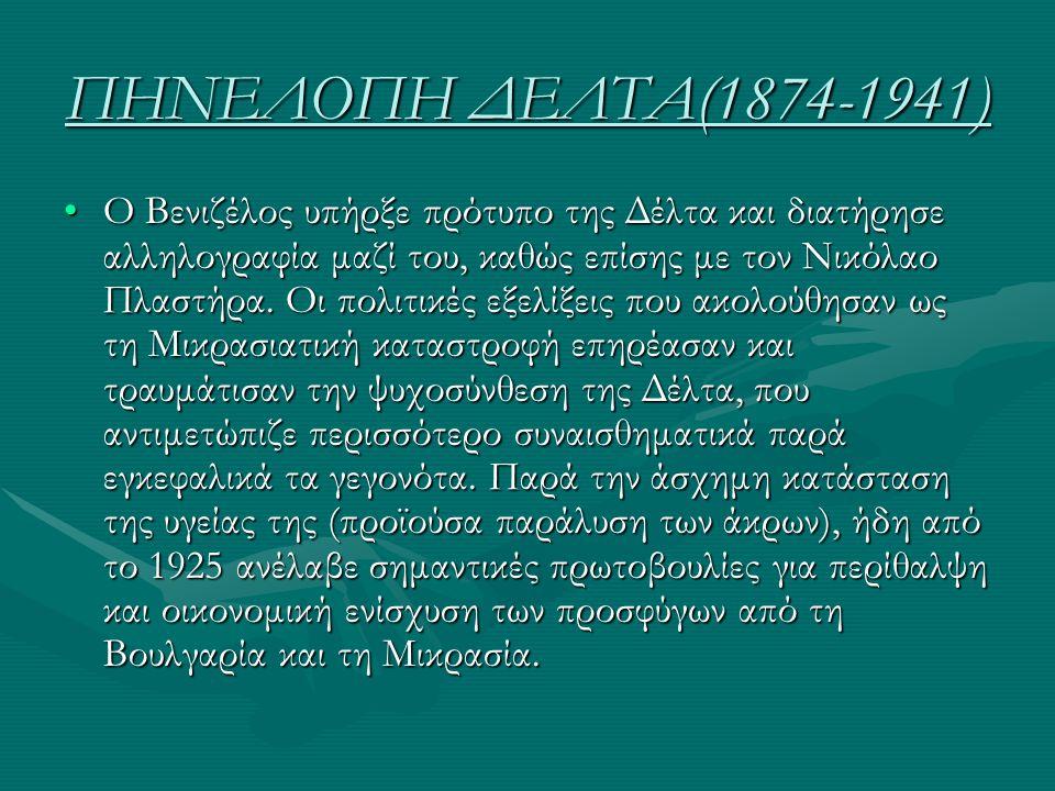 ΠΗΝΕΛΟΠΗ ΔΕΛΤΑ(1874-1941)
