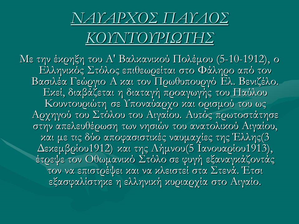 ΝΑΥΑΡΧΟΣ ΠΑΥΛΟΣ ΚΟΥΝΤΟΥΡΙΩΤΗΣ