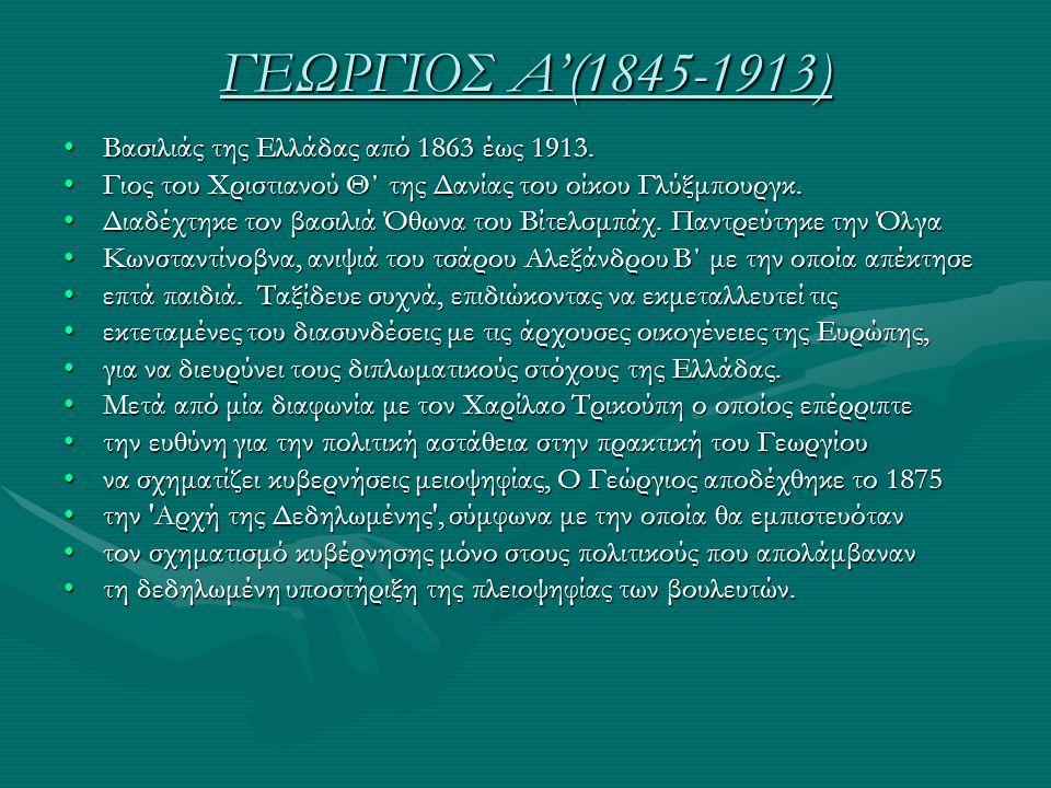 ΓΕΩΡΓΙΟΣ Α'(1845-1913) Βασιλιάς της Ελλάδας από 1863 έως 1913.