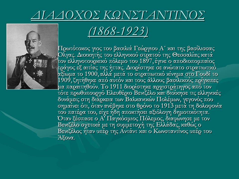 ΔΙΑΔΟΧΟΣ ΚΩΝΣΤΑΝΤΙΝΟΣ (1868-1923)