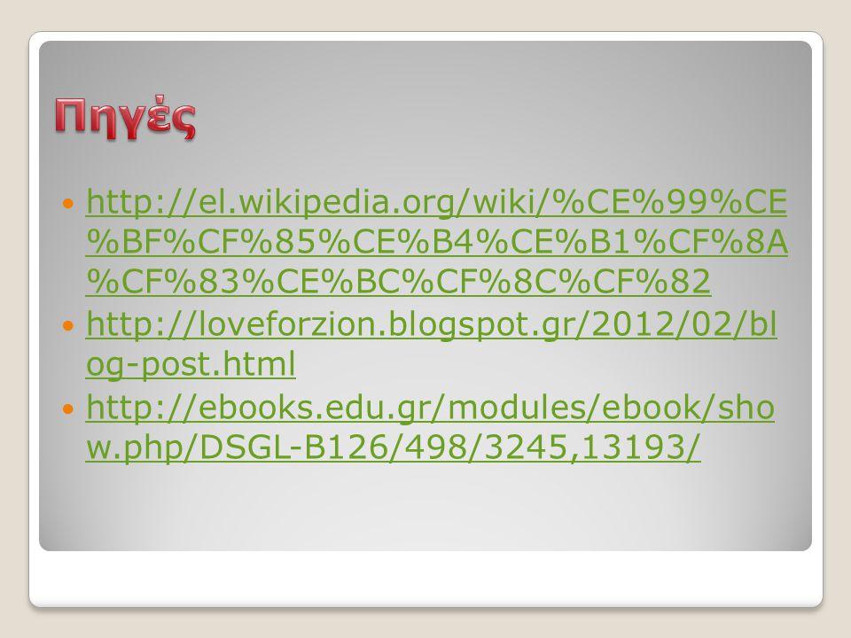 Πηγές http://el.wikipedia.org/wiki/%CE%99%CE %BF%CF%85%CE%B4%CE%B1%CF%8A %CF%83%CE%BC%CF%8C%CF%82.