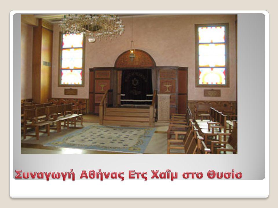 Συναγωγή Αθήνας Ετς Χαΐμ στο Θυσίο