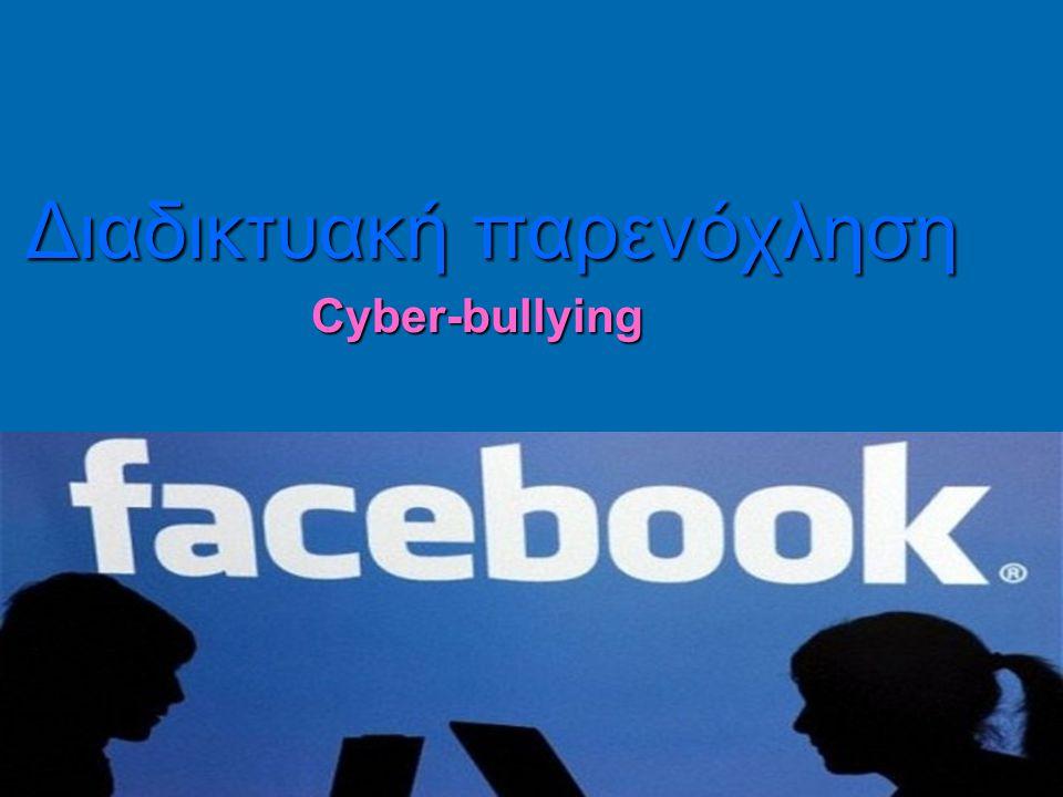 Διαδικτυακή παρενόχληση