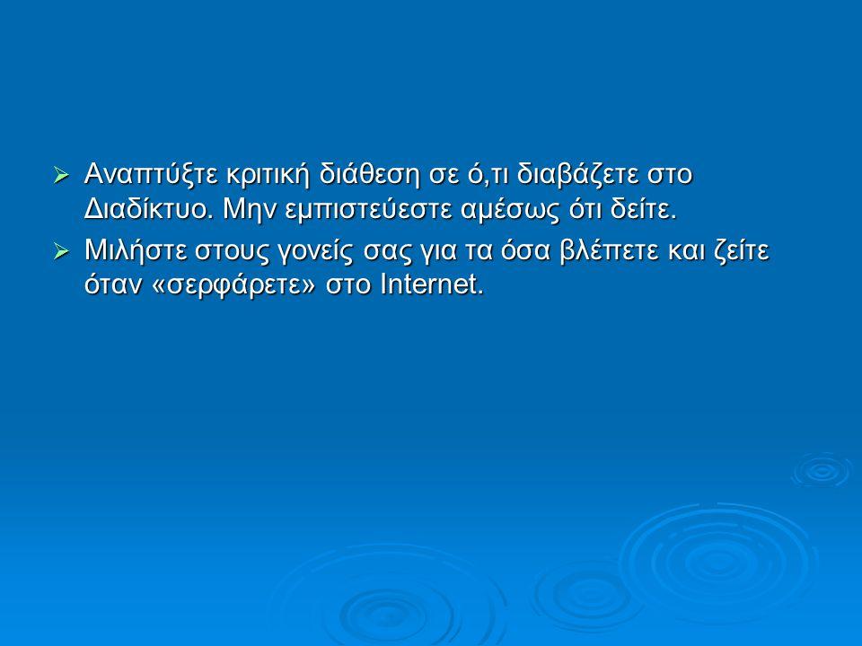 Αναπτύξτε κριτική διάθεση σε ό,τι διαβάζετε στο Διαδίκτυο