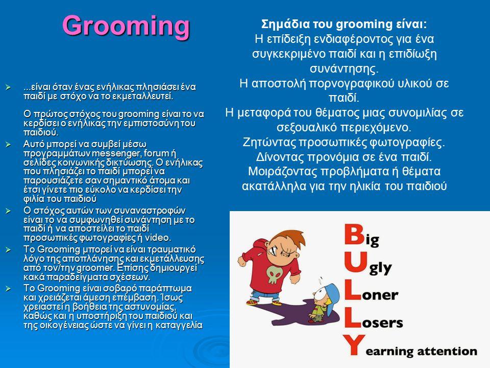 Grooming Σημάδια του grooming είναι: