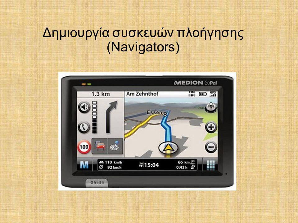 Δημιουργία συσκευών πλοήγησης (Navigators)