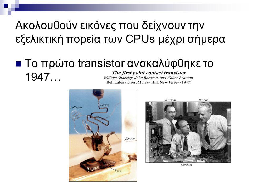 Ακολουθούν εικόνες που δείχνουν την εξελικτική πορεία των CPUs μέχρι σήμερα