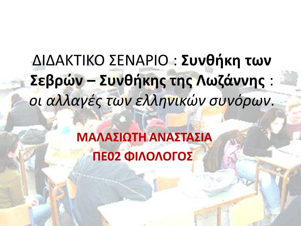 ΜΑΛΑΣΙΩΤΗ ΑΝΑΣΤΑΣΙΑ ΠΕ02 ΦΙΛΟΛΟΓΟΣ