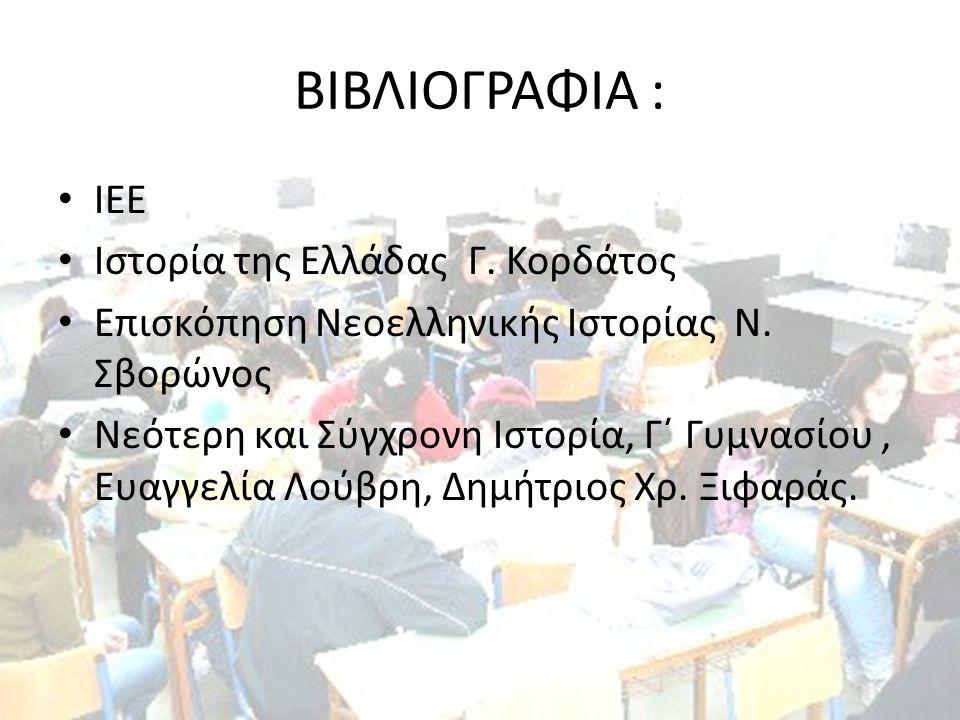 ΒΙΒΛΙΟΓΡΑΦΙΑ : ΙΕΕ Ιστορία της Ελλάδας Γ. Κορδάτος