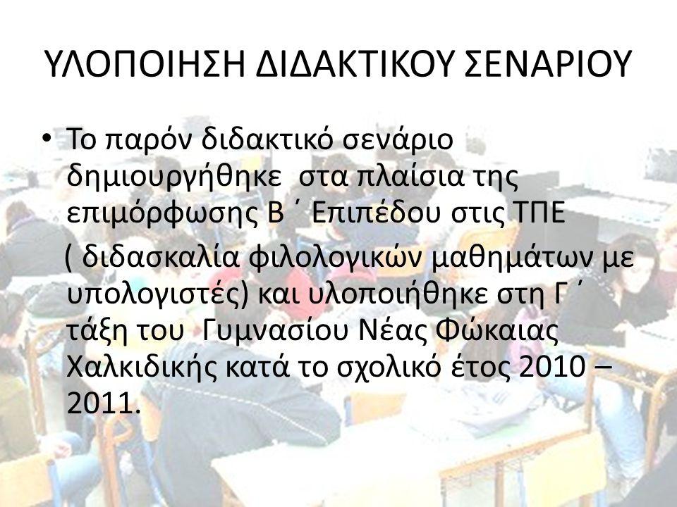 ΥΛΟΠΟΙΗΣΗ ΔΙΔΑΚΤΙΚΟΥ ΣΕΝΑΡΙΟΥ