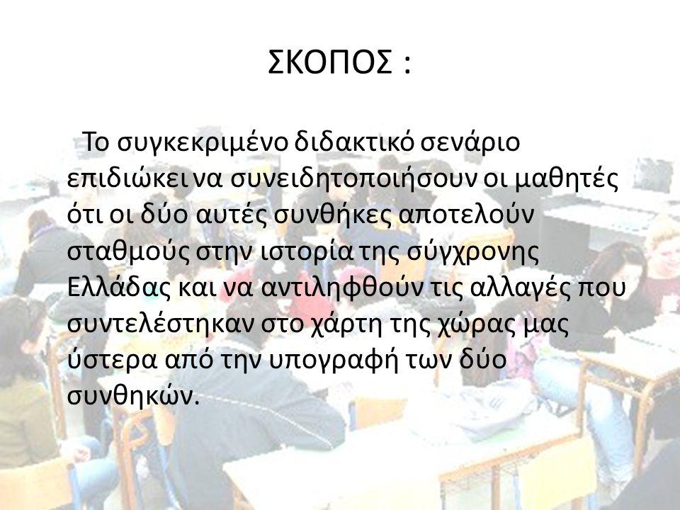 ΣΚΟΠΟΣ :