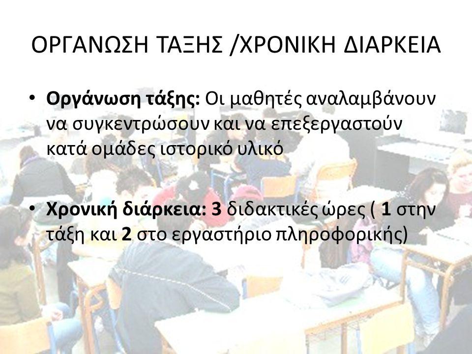 ΟΡΓΑΝΩΣΗ ΤΑΞΗΣ /ΧΡΟΝΙΚΗ ΔΙΑΡΚΕΙΑ