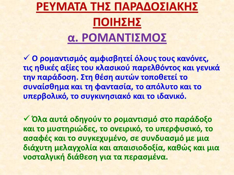 ΡΕΥΜΑΤΑ ΤΗΣ ΠΑΡΑΔΟΣΙΑΚΗΣ ΠΟΙΗΣΗΣ α. ΡΟΜΑΝΤΙΣΜΟΣ