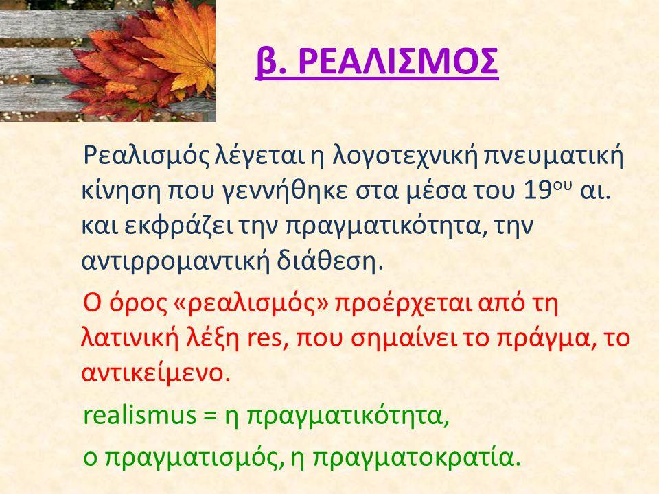 β. ΡΕΑΛΙΣΜΟΣ