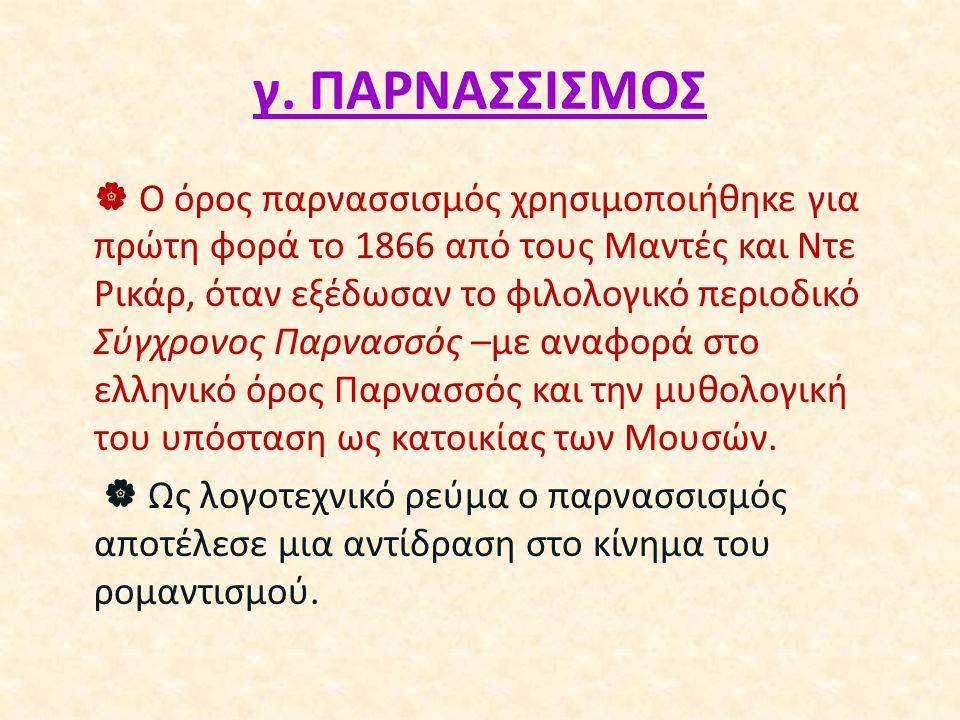 γ. ΠΑΡΝΑΣΣΙΣΜΟΣ