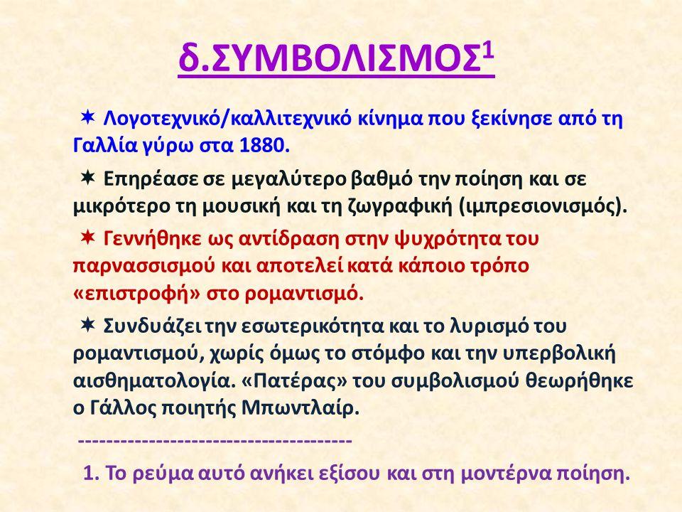 δ.ΣΥΜΒΟΛΙΣΜΟΣ1