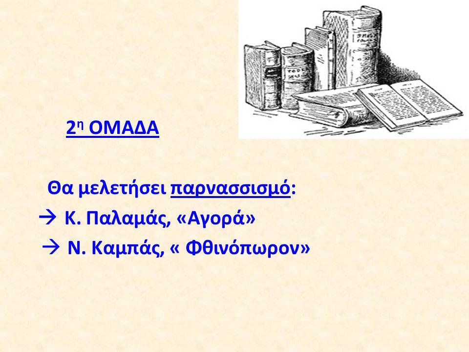 2η ΟΜΑΔΑ Θα μελετήσει παρνασσισμό:  Κ. Παλαμάς, «Αγορά»  Ν