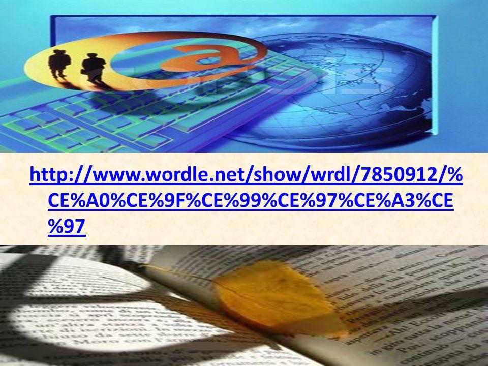 http://www.wordle.net/show/wrdl/7850912/%CE%A0%CE%9F%CE%99%CE%97%CE%A3%CE%97