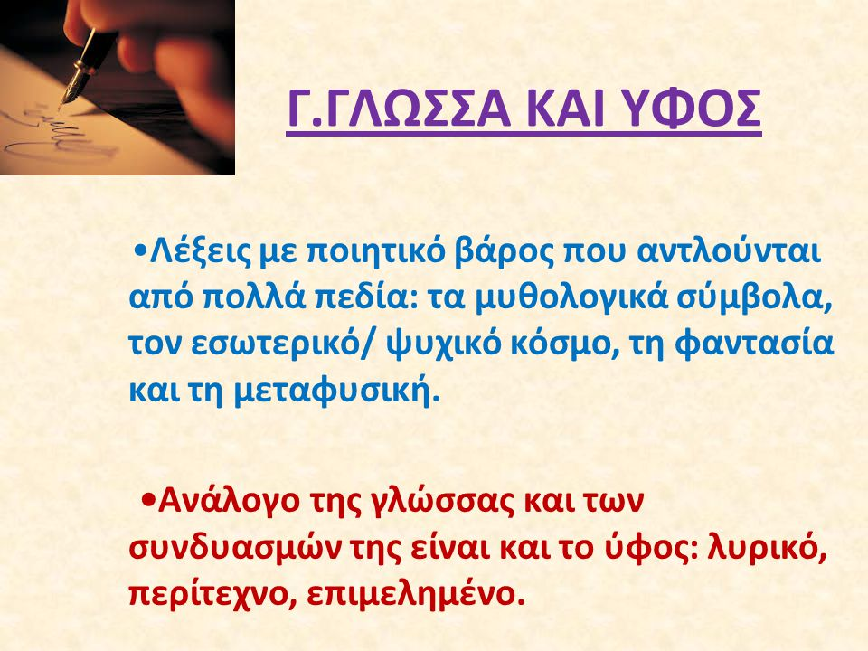 Γ.ΓΛΩΣΣΑ ΚΑΙ ΥΦΟΣ