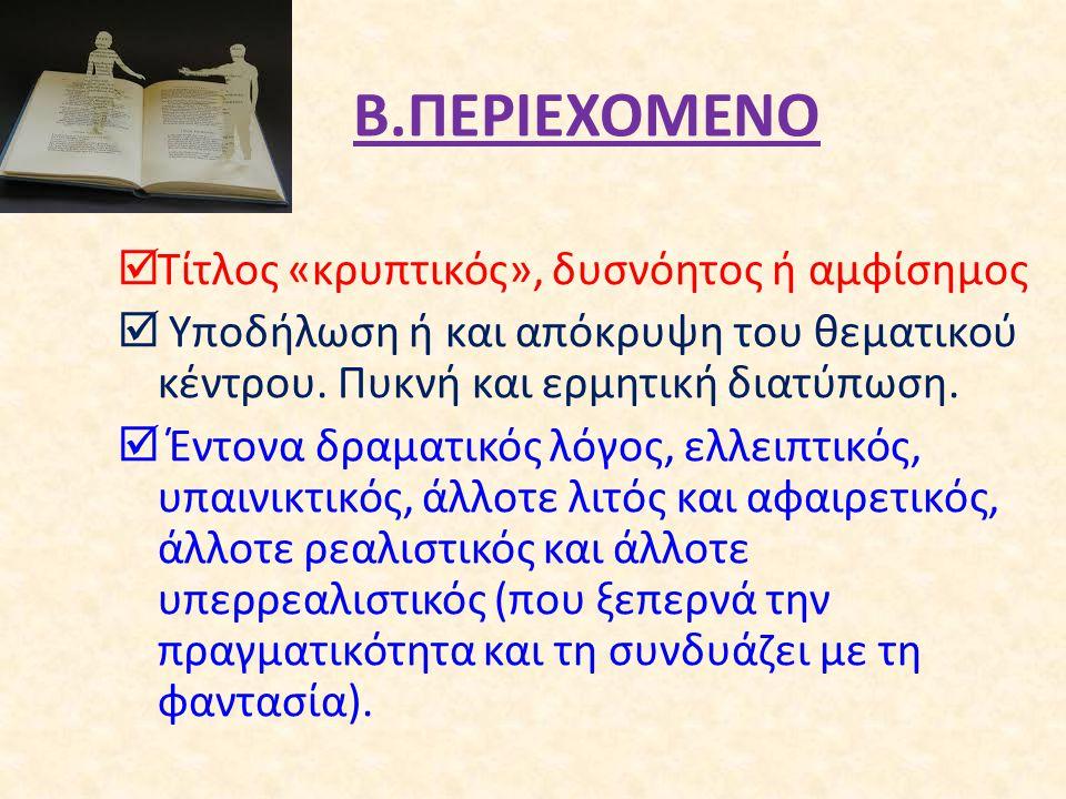 Β.ΠΕΡΙΕΧΟΜΕΝΟ Τίτλος «κρυπτικός», δυσνόητος ή αμφίσημος