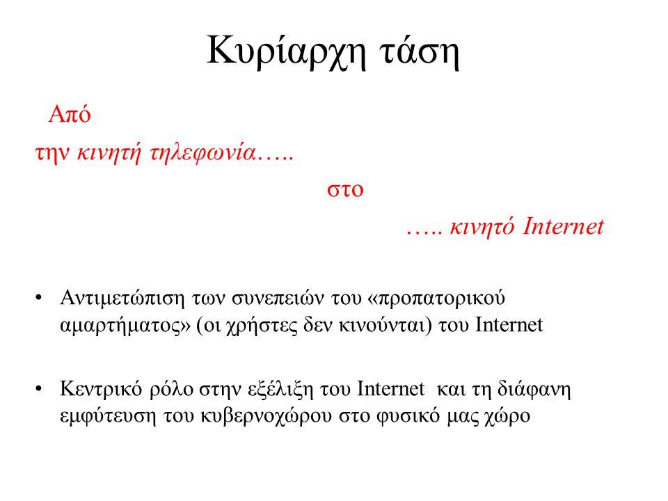 Κυρίαρχη τάση Από την κινητή τηλεφωνία….. στο ….. κινητό Ιnternet