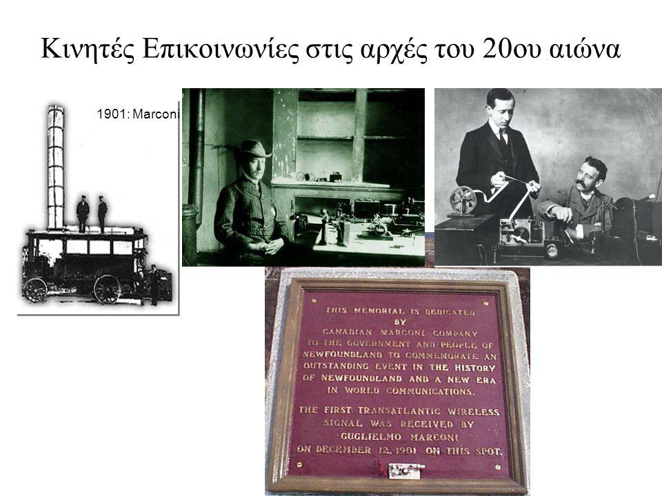 Κινητές Επικοινωνίες στις αρχές του 20ου αιώνα