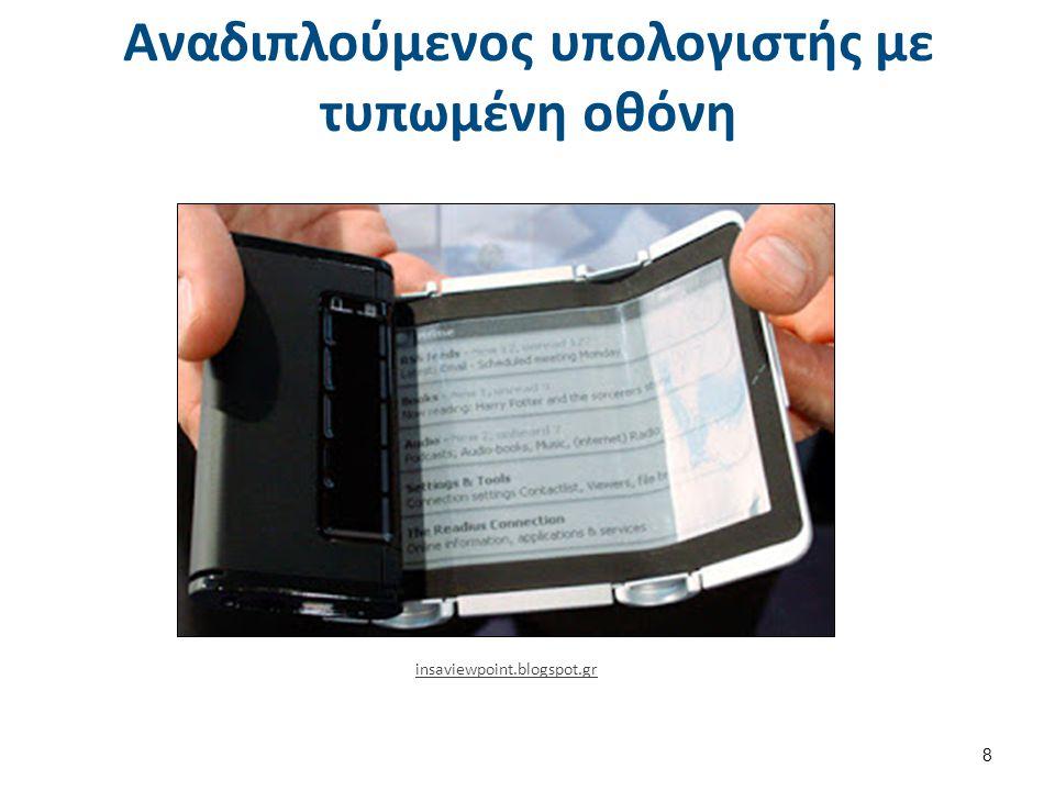 Το κινητό τηλέφωνο του μέλλοντος