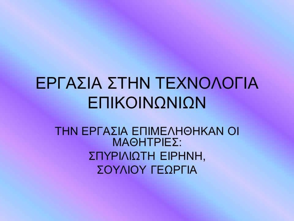 ΕΡΓΑΣΙΑ ΣΤΗΝ ΤΕΧΝΟΛΟΓΙΑ ΕΠΙΚΟΙΝΩΝΙΩΝ