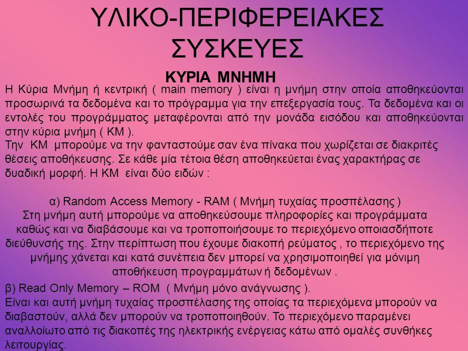 ΥΛΙΚΟ-ΠΕΡΙΦΕΡΕΙΑΚΕΣ ΣΥΣΚΕΥΕΣ