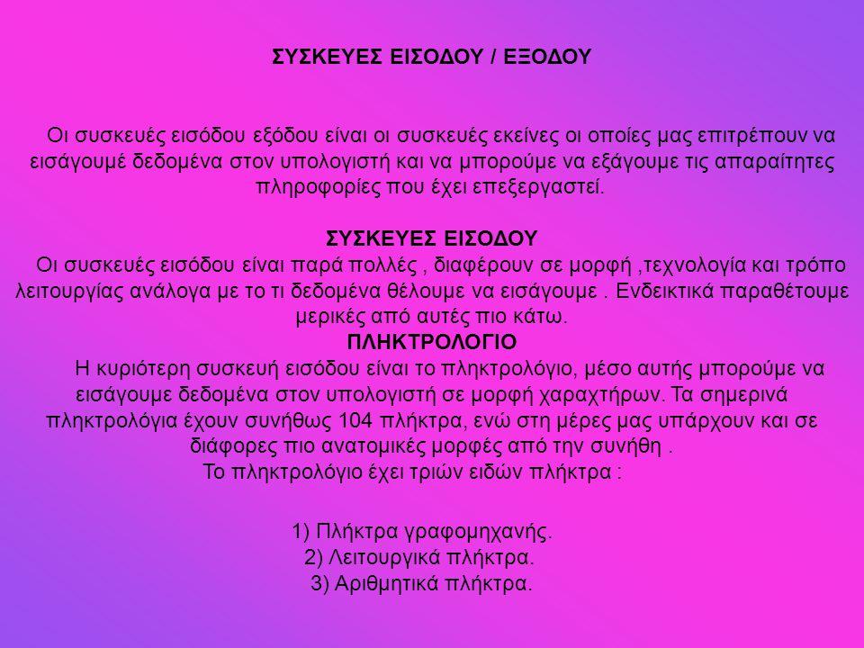 ΣΥΣΚΕΥΕΣ ΕΙΣΟΔΟΥ / ΕΞΟΔΟΥ