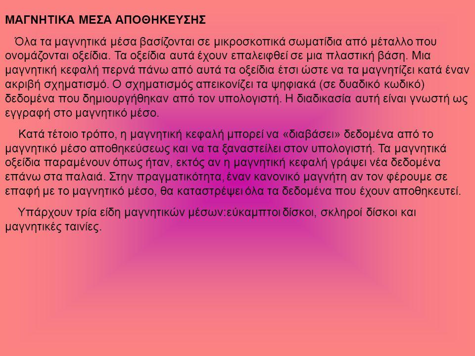 ΜΑΓΝΗΤΙΚΑ ΜΕΣΑ ΑΠΟΘΗΚΕΥΣΗΣ