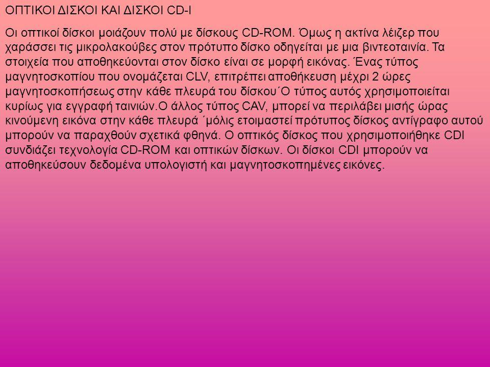 ΟΠΤΙΚΟΙ ΔΙΣΚΟΙ ΚΑΙ ΔΙΣΚΟΙ CD-I