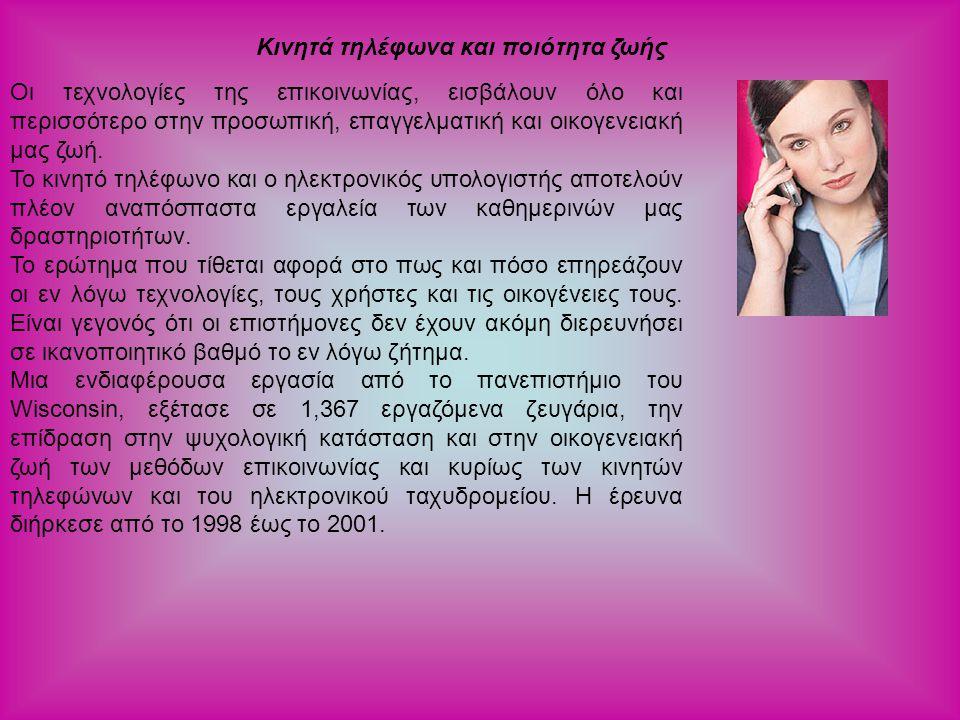 Κινητά τηλέφωνα και ποιότητα ζωής