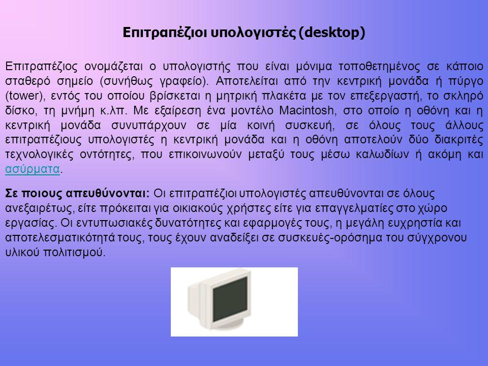 Επιτραπέζιοι υπολογιστές (desktop)