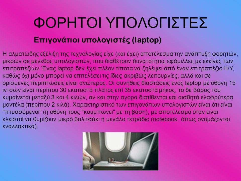 ΦΟΡΗΤΟΙ ΥΠΟΛΟΓΙΣΤΕΣ Επιγονάτιοι υπολογιστές (laptop)