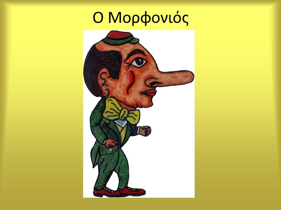 Ο Μορφονιός