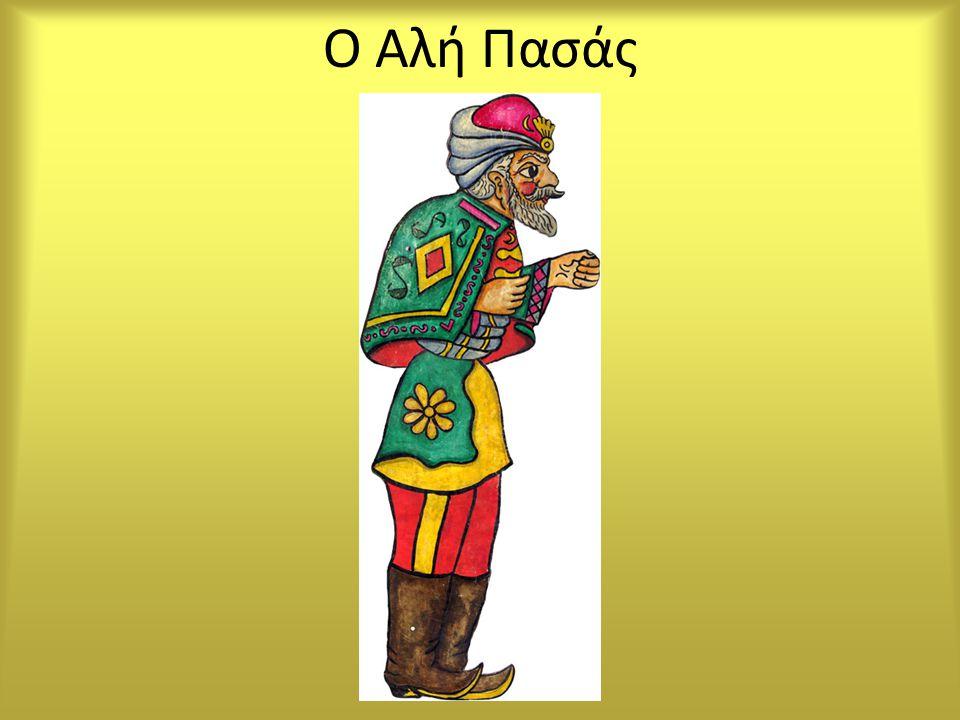 Ο Αλή Πασάς