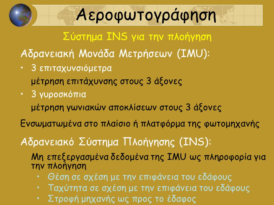 Σύστημα INS για την πλοήγηση